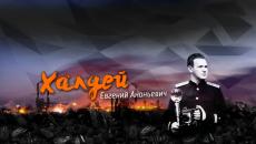Евгений Халдей