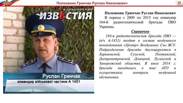 «Киев манипулировал следствием»: Минобороны РФ выявило монтаж видеоматериалов международного расследования крушения MH17