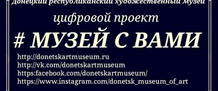 Донецкий республиканский художественный музей продолжает работу в режиме  онлайн | Правда ДНР
