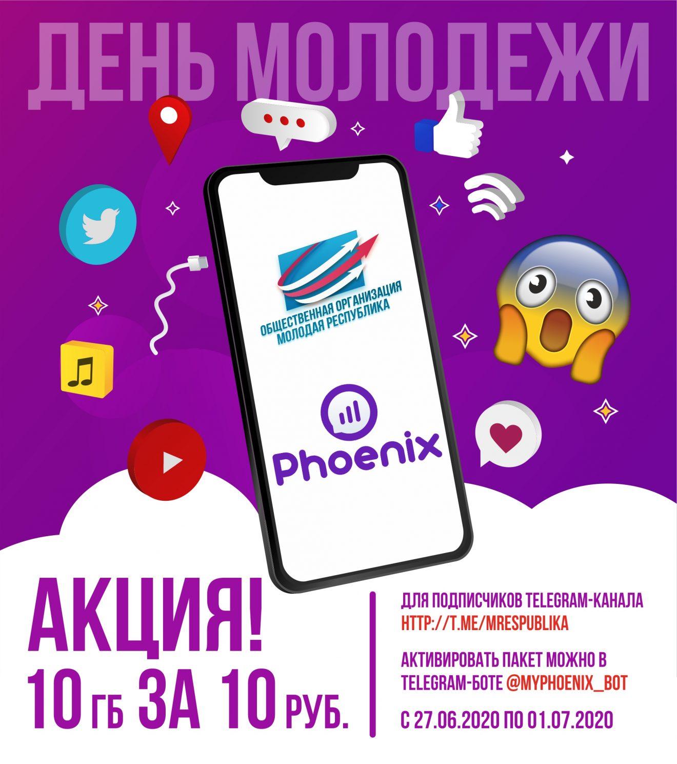 10 рублей за поздравление